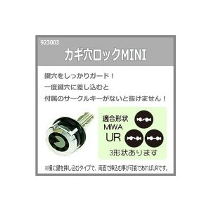 カギ穴ロックMINI MIWA UR用 923003 lifeharmony