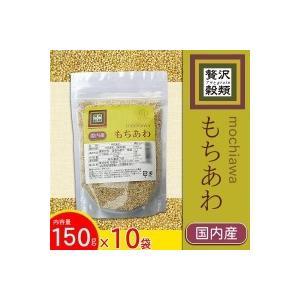 贅沢穀類 国内産 もちあわ 150g×10袋