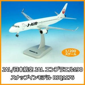 JAL/日本航空 JAL エンブラエル190 1/200スケール スナップインモデル BJQ1176