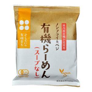 桜井食品 有機育ち ノンフライ&ベジ 有機らーめん(スープなし) 1食(80g)×20個|lifeharmony