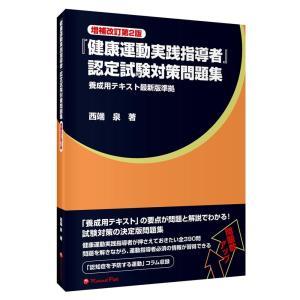 書籍 「健康運動実践指導者」認定試験対策問題集 増補改訂第2版 lifeharmony