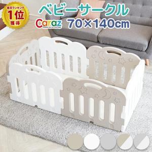 ベビーサークル 6枚 セット Caraz カラズ    商品構成: パネル 6枚(2色、3枚ずつ) ...
