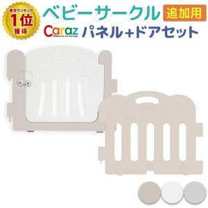 ベビーサークル 2枚セット ドア付 赤ちゃん カラズ  商品構成: パネル 2枚(パネル1枚、ドア1...