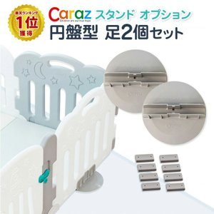 ベビーサークル プレイマット caraz ベビーゲート 円盤型 スタンド オプション 円盤型 足 2...