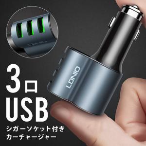 シガーソケット 3連 USB コンセント 増設 充電器 急速 3ポート 車載用 車 スマホ充電器 i...
