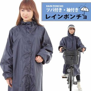 レインコート ロング 自転車 ポンチョ レインポンチョ レディース 袖あり レインウェア バイク 雨合羽 カッパ メンズ 大きめ 人気 男女兼用 おすすめ 送料無料の画像