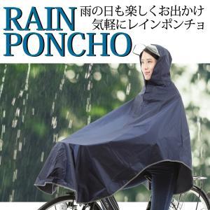 レインコート 自転車 レディース メンズ レインポンチョ 自転車用 カッパ レインウェア 梅雨 おし...