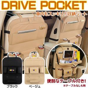 ドライブ ポケット シートバック 後部座席 テーブル 収納ポケット 小物入れ 収納シート バックスト...
