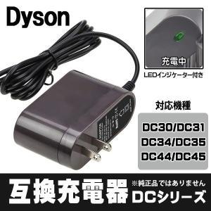 ダイソン dyson 互換用アダプター 充電器 充電ランプ DC30 DC31 DC34 DC35 ...