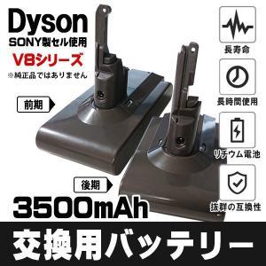 Dyson ダイソン V8 SV10 互換バッテリー SONYセル採用 Fluffy Fluffy+...