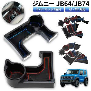 ジムニー JB64 JB74 AT MT 車種専用設計 ドリンクホルダー 収納 4色ラバーマット付き...