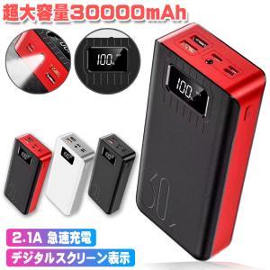 モバイルバッテリー 30000mAh 超大容量 2台同時充電 iPhone アンドロイド PSE認定...
