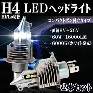 正規品 LEDヘッドライト H4 Hi/Lo H7 H8 H11 H16 HB3 HB4 フォグラン...