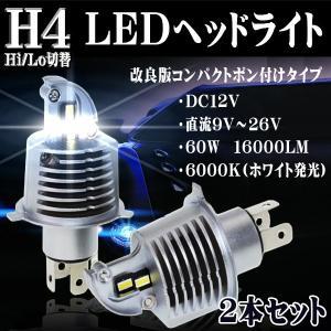 LEDヘッドライト H4 Hi/Lo切替 車検対応 ポン付け 60W16000LM 6000K DC...