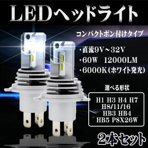 LEDヘッドライト フォグランプポンつけH4 H1 H3 H7 H8/11/16 HB3 HB4 H...
