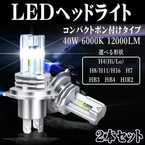 LED ヘッドライト フォグランプ バルブ H4 Hi/Lo H7 H8 H11 H16 HB3 HB4 HIR2 H1 H3 新車検対応 ポンつけ コンパクト 40W 12000LM 6000K 2本の画像