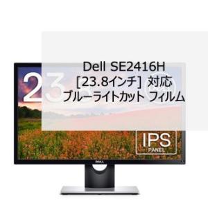Dell SE2416H [23.8インチ] 対応 液晶保護フィルム ブルーライトカットフィルム 超...