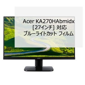Acer KA270HAbmidx [27インチ] 対応 液晶保護フィルム ブルーライトカットフィル...