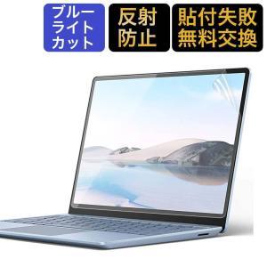 Surface Laptop Go フィルム 12.4 インチ 保護フィルム ブルーライトカット 液晶保護フィルム 反射防止の画像