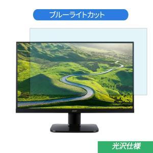 Acer KA270HAbmidx 27インチ ブラック 対応 ブルーライトカットフィルム 液晶保護...
