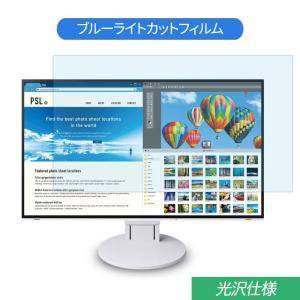 EIZO FlexScan EV2785 27インチ対応 ブルーライトカットフィルム 液晶保護フィル...