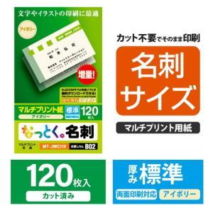 エレコム MT-JMC1IV なっとく名刺(カッ...の商品画像