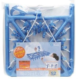 オーエ 4901065881152 マイ・ランドリーII スーパージャンボハンガー(ピンチ52個 ) ブルー lifeis