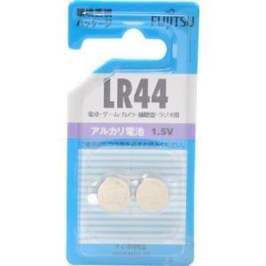 【納期目安:2週間】FDK 4976680787905 富士通 アルカリボタン電池 LR44C 2BN 2コ入|lifeis