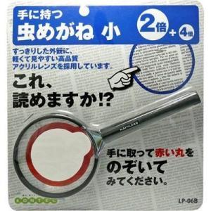 コンテック 4582107441734 MAFYLASS(マフィラス) 手に持つ 虫眼鏡(小) LP-06B|lifeis
