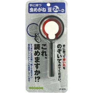 コンテック 4582107441741 MAFYLASS(マフィラス) 手に持つ 虫眼鏡(豆) LP-07B|lifeis