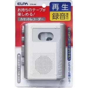 ELPA CTR-300 カセットテープレコーダー 録音・再...
