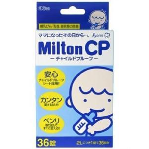 杏林製薬 X640680H ミルトン CP チャ...の商品画像