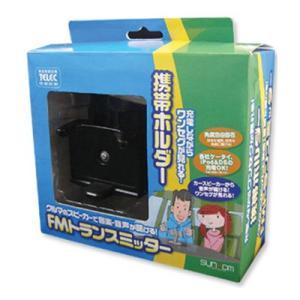 サン自動車 HPM501 「FMトランスミッター/ケータイホルダー」|lifeis