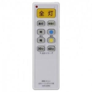 【納期目安:3週間】オーム電機 OCRLEDR2 LEDシーリングライト用 汎用照明リモコン OCR-LEDR2|lifeis