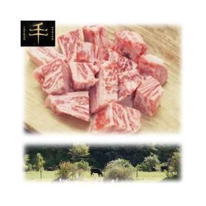 【納期目安:1週間】TSS-300 千屋牛「A5ランク」サイコロステーキ肉 300g (TSS300)|lifeis