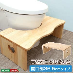 ホームテイスト CSL-365-BR 人気のトイレ子ども踏み台(36.5cm、木製) salita-サリタ- (ブラウン)|lifeis