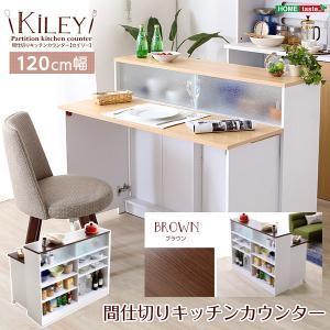 ホームテイスト HT-KL120-BR ツートンカラーがおしゃれな間仕切りキッチンカウンター(幅120cm)ブラウン Kiley-カイリー (ブラウン)|lifeis