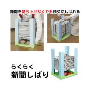 富士パックス販売 h851 らくらく新聞しばり|lifeis