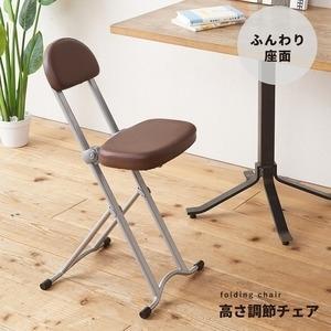 ds-1065780 高さ調節チェア(ブラウン/茶) 折りたたみ椅子/イス/カウンターチェア/合成皮革/スチール/高さ75cm/NK-017|lifeis