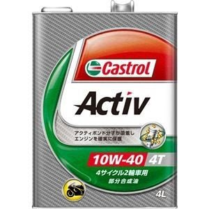 ds-1444461 エンジンオイル Activ 4T 10W-40 4L  カストロール 【バイク用品】 (ds1444461)|lifeis