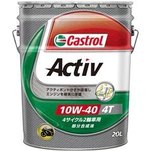 ds-1444462 エンジンオイル Activ 4T 10W-40 20L  カストロール 【バイク用品】 (ds1444462)|lifeis