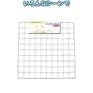 ds-1724019 ハンガーネット(41×41cm) 【12個セット】 40-442 (ds1724019)|lifeis