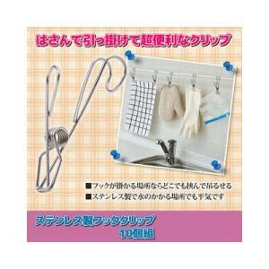 GTC GTC-879483 ステンレス製フッククリップ 10個組 (GTC879483)|lifeis