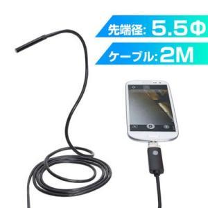 サンコー MCADNEW2 Android/PC両対応5.5mm径内視鏡ケーブル 2m 形状記憶タイプ lifeis