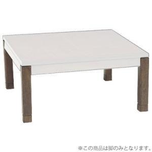 HAGIHARA(ハギハラ) 2090610600 コタツ脚 シェルタLG-L|lifeis