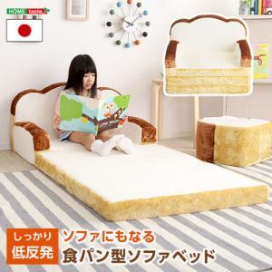 ●おいしそうな食パン型ソファベッド!