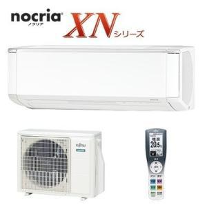 富士通 AS-XN56H2W 『nocria(ノクリア XNシリーズ)』(DUAL BLASTER搭載、寒冷地モデル)(200V)(ホワイト) (ASXN56H2W)|lifeis