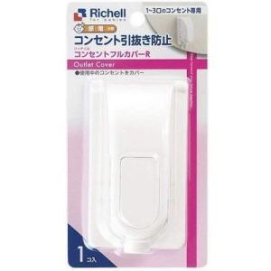 リッチェル 4973655215234 コンセントフルカバーR 感電防止コンセントカバー|lifeis