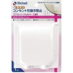 リッチェル 4973655215241 コンセントフルカバー2連R 感電防止コンセントカバー|lifeis