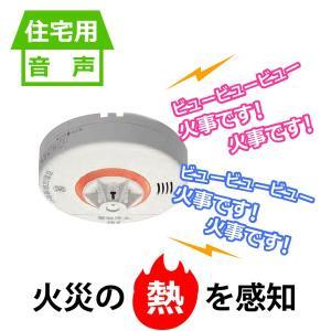 CRH-1B-X ニッタン 音声火災警報器 熱式『ねつタンちゃん』 (CRH1BX)|lifeis